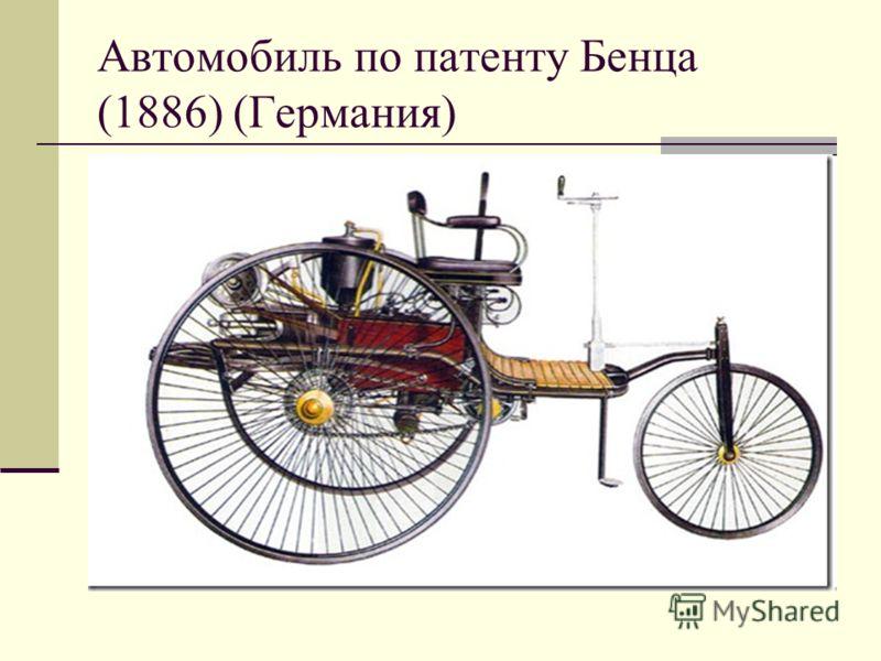 Автомобиль по патенту Бенца (1886) (Германия)