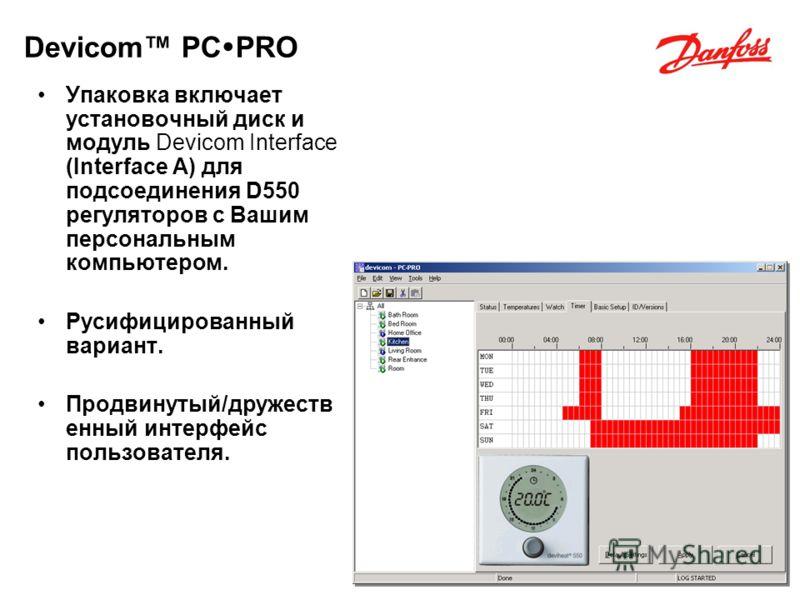 FLOOR HEATING - ELECTRIC FLOOR HEATING ELECTRICAL Упаковка включает установочный диск и модуль Devicom Interface (Interface A) для подсоединения D550 регуляторов с Вашим персональным компьютером. Русифицированный вариант. Продвинутый/дружеств енный и