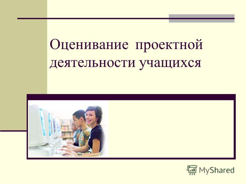 Оценивание проектной деятельности учащихся