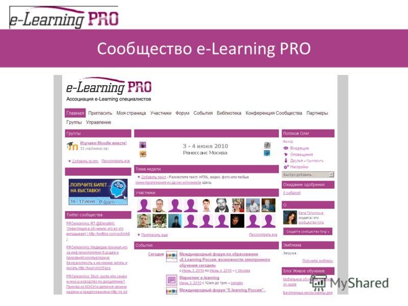 Сообщество e-Learning PRO