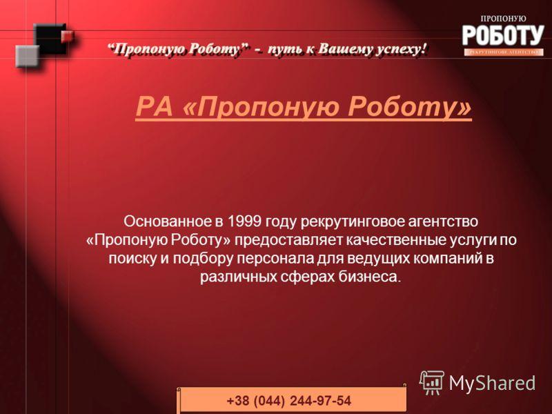 РА «Пропоную Роботу» Основанное в 1999 году рекрутинговое агентство «Пропоную Роботу» предоставляет качественные услуги по поиску и подбору персонала для ведущих компаний в различных сферах бизнеса. +38 (044) 244-97-54