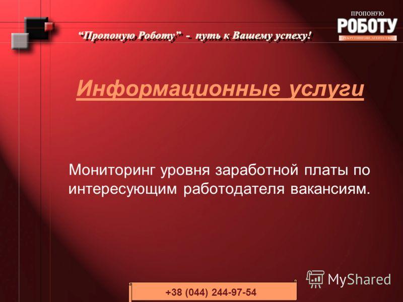Информационные услуги Мониторинг уровня заработной платы по интересующим работодателя вакансиям. +38 (044) 244-97-54