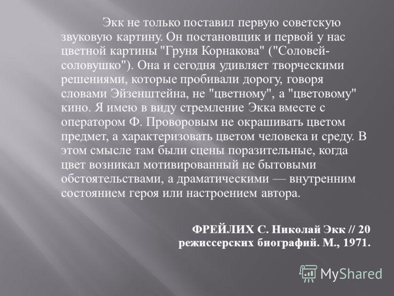 Экк не только поставил первую советскую звуковую картину. Он постановщик и первой у нас цветной картины