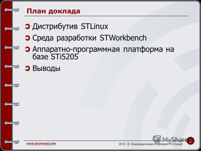 Дистрибутив STLinux Среда разработки STWorkbench Аппаратно-программная платформа на базе STi5205 Выводы 2 www.promwad.com 2010 © Инновационная компания Promwad План доклада