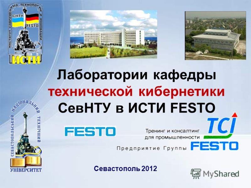 Севастополь 2012 Лаборатории кафедры технической кибернетики СевНТУ в ИСТИ FESTO 1