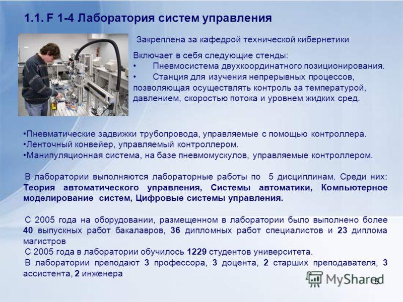 1.1. F 1-4 Лаборатория систем управления Закреплена за кафедрой технической кибернетики Включает в себя следующие стенды: Пневмосистема двухкоординатного позиционирования. Станция для изучения непрерывных процессов, позволяющая осуществлять контроль