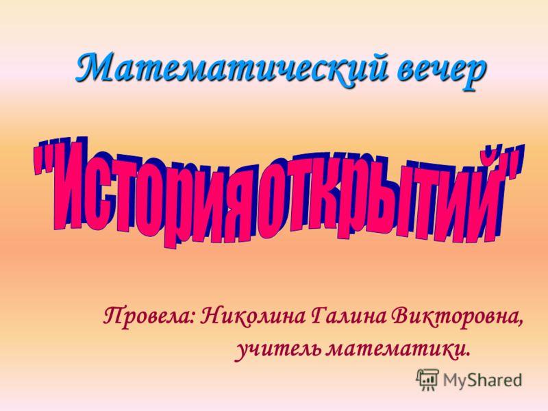 Математический вечер Провела: Николина Галина Викторовна, учитель математики.