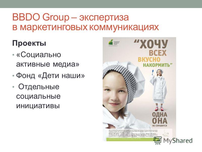 BBDO Group – экспертиза в маркетинговых коммуникациях Проекты «Социально активные медиа» Фонд «Дети наши» Отдельные социальные инициативы
