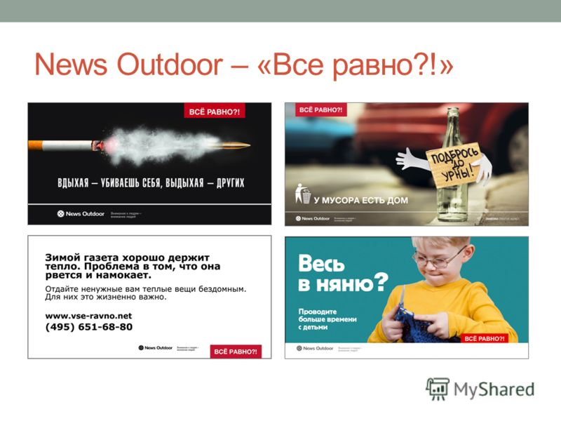 News Outdoor – «Все равно?!»