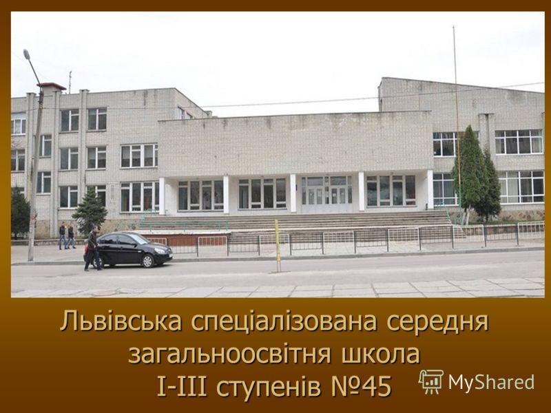 Львівська спеціалізована середня загальноосвітня школа І-ІІІ ступенів 45