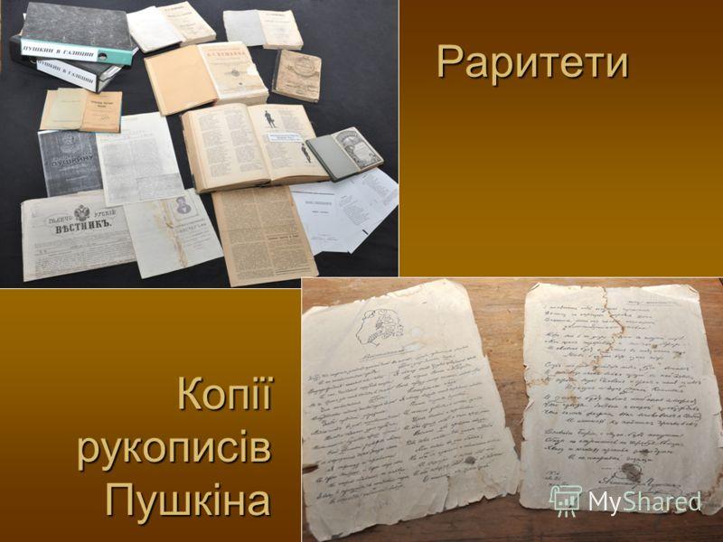 Раритети Копії рукописів Пушкіна