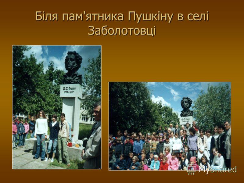 Біля пам'ятника Пушкіну в селі Заболотовці