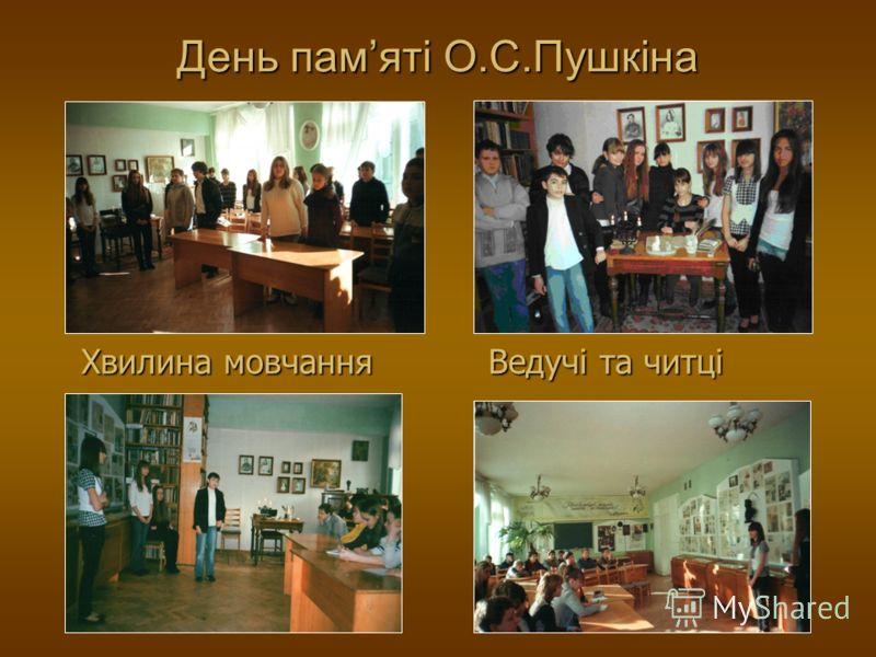 День памяті О.С.Пушкіна Хвилина мовчання Ведучі та читці