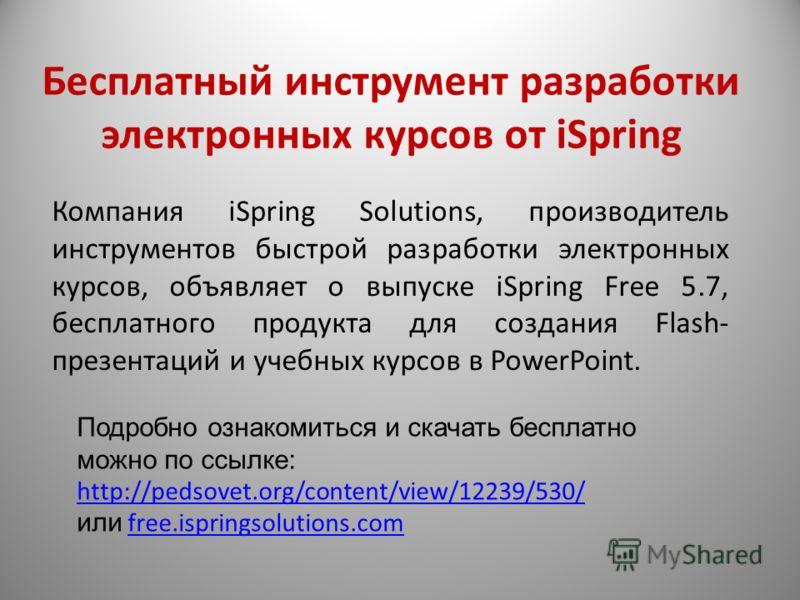 Бесплатный инструмент разработки электронных курсов от iSpring Компания iSpring Solutions, производитель инструментов быстрой разработки электронных курсов, объявляет о выпуске iSpring Free 5.7, бесплатного продукта для создания Flash- презентаций и