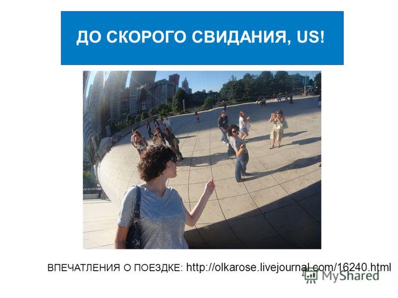 ДО СКОРОГО СВИДАНИЯ, US! ВПЕЧАТЛЕНИЯ О ПОЕЗДКЕ: http://olkarose.livejournal.com/16240.html