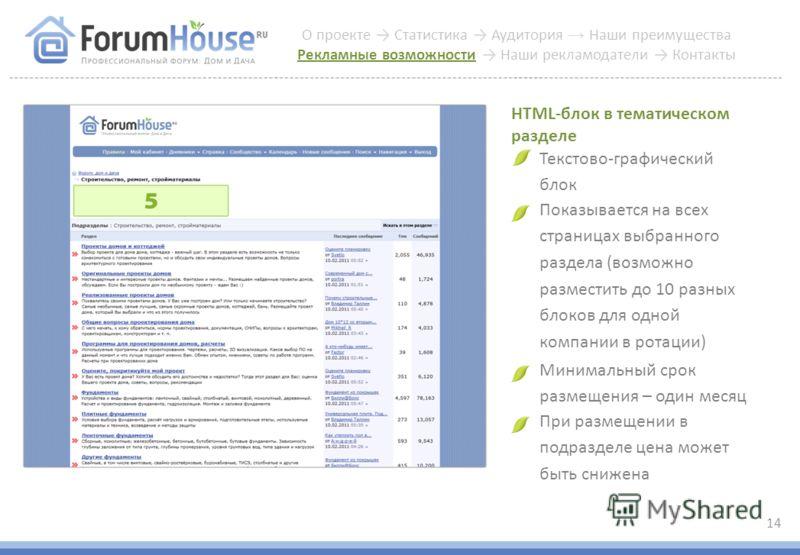 Текстово-графический блок HTML-блок в тематическом разделе Показывается на всех страницах выбранного раздела (возможно разместить до 10 разных блоков для одной компании в ротации) Минимальный срок размещения – один месяц При размещении в подразделе ц
