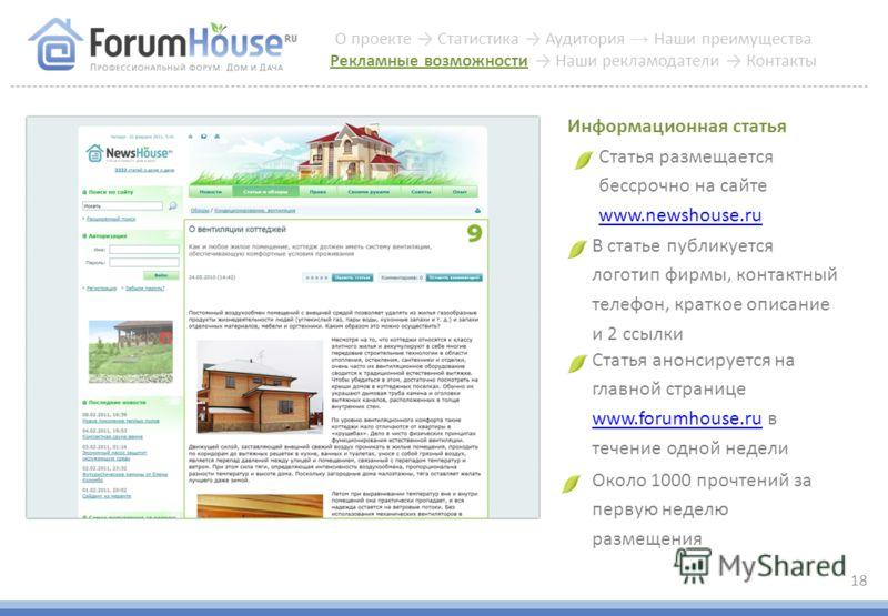 Статья размещается бессрочно на сайте www.newshouse.ru www.newshouse.ru Информационная статья Статья анонсируется на главной странице www.forumhouse.ru в течение одной недели www.forumhouse.ru 18 Около 1000 прочтений за первую неделю размещения В ста