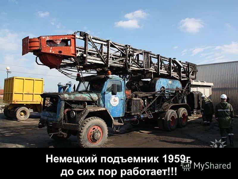 Немецкий подъемник 1959г, до сих пор работает!!!