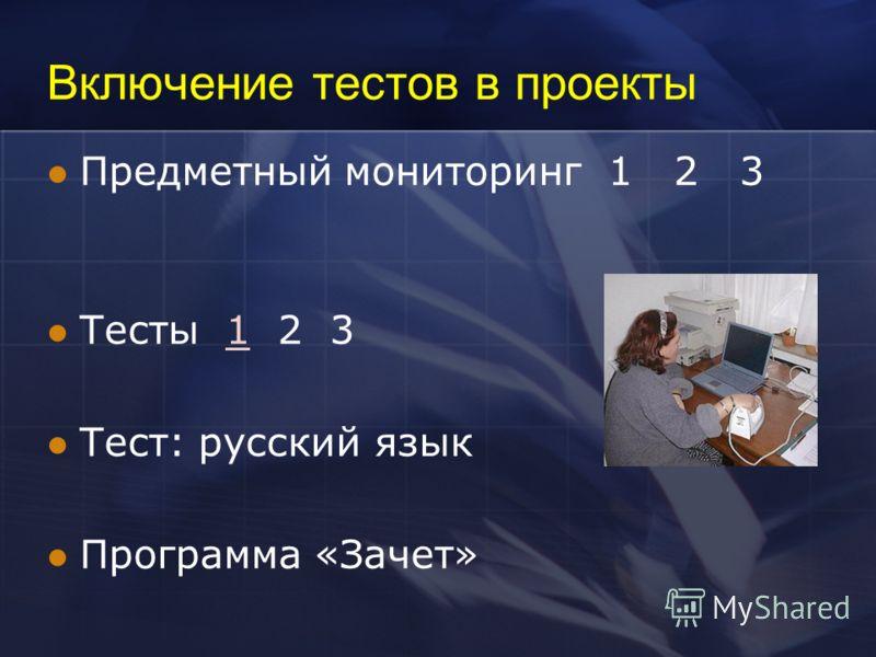 Включение тестов в проекты Предметный мониторинг 1 2 3 Тесты 1 2 31 Тест: русский язык Программа «Зачет»