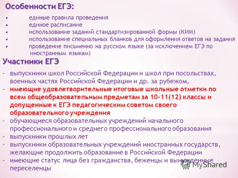 Особенности ЕГЭ: единые правила проведения единое расписание использование заданий стандартизированной формы (КИМ) использование специальных бланков для оформления ответов на задания проведение письменно на русском языке (за исключением ЕГЭ по иностр
