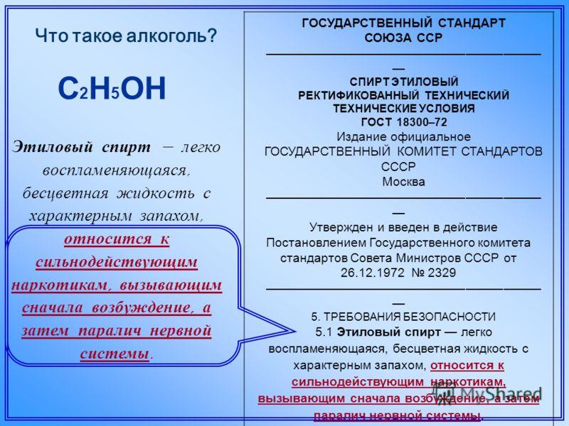 Что такое алкоголь? ГОСУДАРСТВЕННЫЙ СТАНДАРТ СОЮЗА ССР СПИРТ ЭТИЛОВЫЙ РЕКТИФИКОВАННЫЙ ТЕХНИЧЕСКИЙ ТЕХНИЧЕСКИЕ УСЛОВИЯ ГОСТ 18300–72 Издание официальное ГОСУДАРСТВЕННЫЙ КОМИТЕТ СТАНДАРТОВ СССР Москва Утвержден и введен в действие Постановлением Госуда