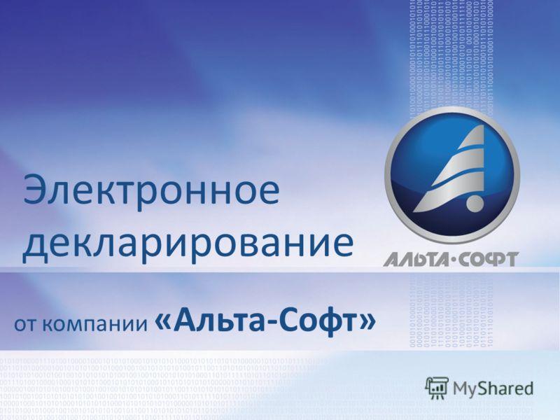 от компании «Альта-Софт» Электронное декларирование