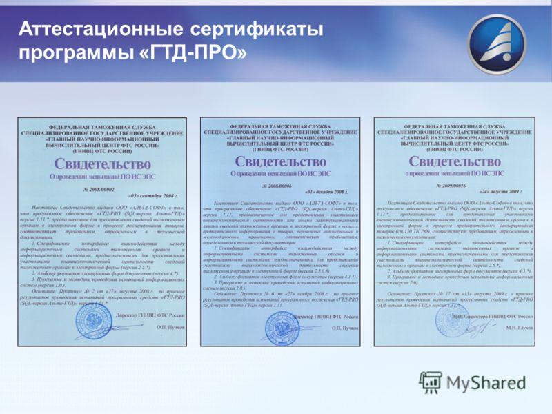 Аттестационные сертификаты программы «ГТД-ПРО»