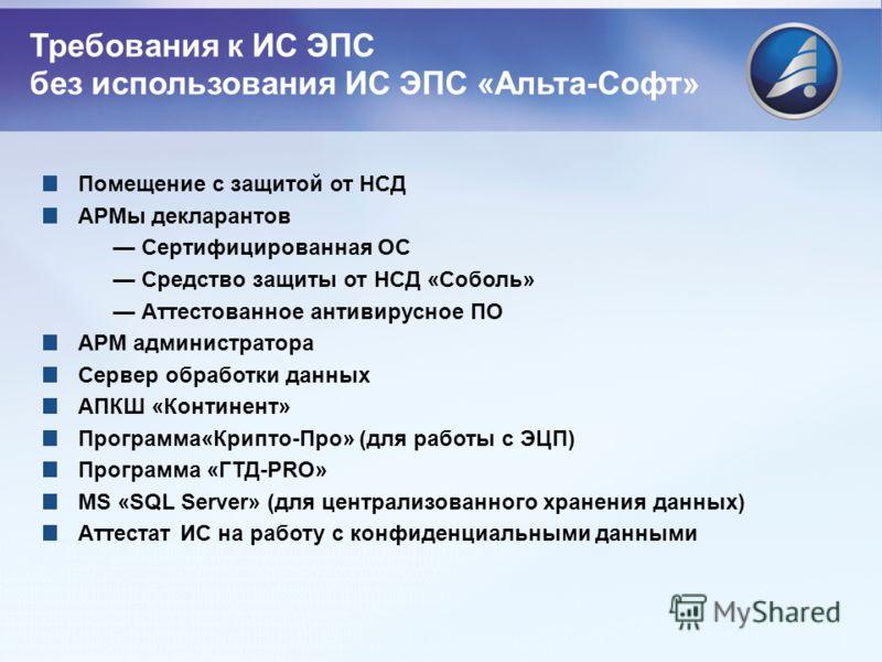 Помещение с защитой от НСД АРМы декларантов Сертифицированная ОС Средство защиты от НСД «Соболь» Аттестованное антивирусное ПО АРМ администратора Сервер обработки данных АПКШ «Континент» Программа«Крипто-Про» (для работы с ЭЦП) Программа «ГТД-PRO» MS
