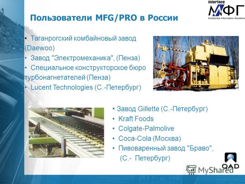 Пользователи MFG/PRO в России Товары народного потребления Таганрогский комбайновый завод (Daewoo) Завод