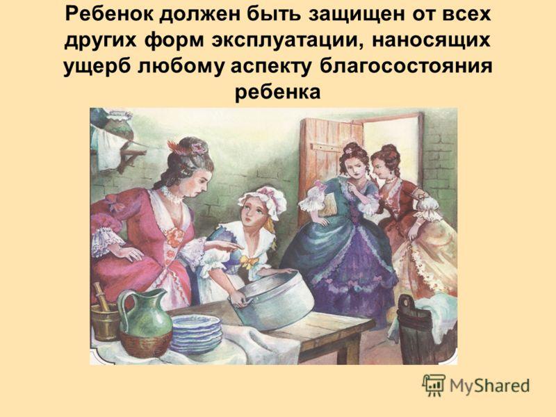 Ребенок должен быть защищен от всех других форм эксплуатации, наносящих ущерб любому аспекту благосостояния ребенка