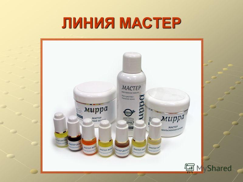 ЛИНИЯ МАСТЕР