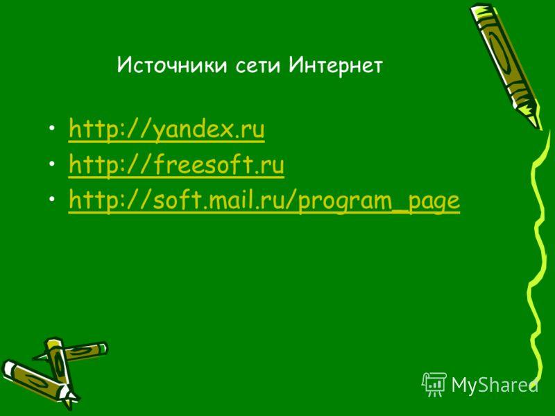 Источники сети Интернет http://yandex.ru http://freesoft.ru http://soft.mail.ru/program_page