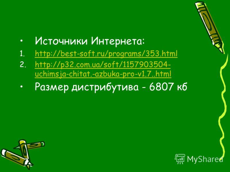 Источники Интернета: 1.http://best-soft.ru/programs/353.htmlhttp://best-soft.ru/programs/353.html 2.http://p32.com.ua/soft/1157903504- uchimsja-chitat.-azbuka-pro-v1.7..htmlhttp://p32.com.ua/soft/1157903504- uchimsja-chitat.-azbuka-pro-v1.7..html Раз