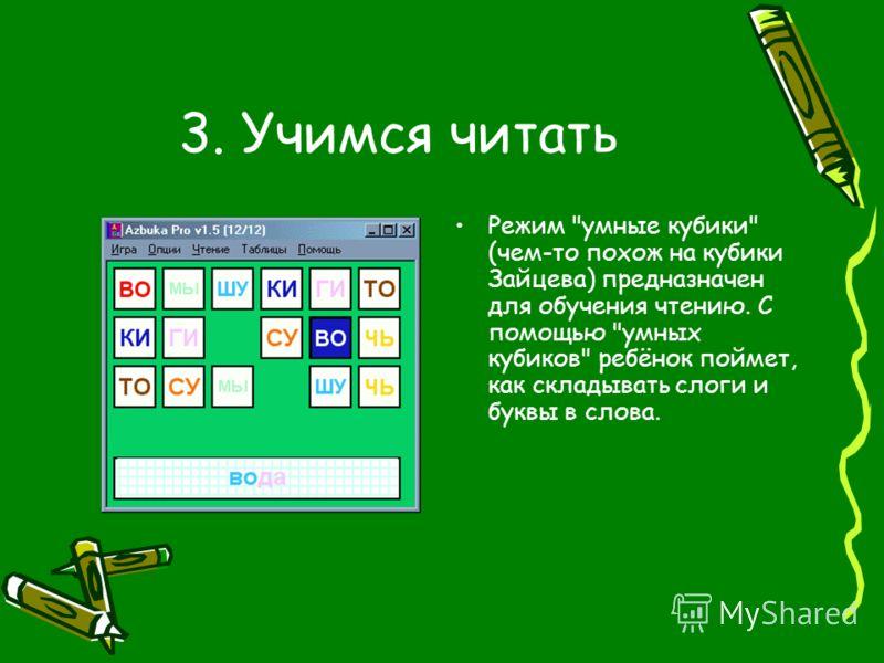 3. Учимся читать Режим умные кубики (чем-то похож на кубики Зайцева) предназначен для обучения чтению. С помощью умных кубиков ребёнок поймет, как складывать слоги и буквы в слова.
