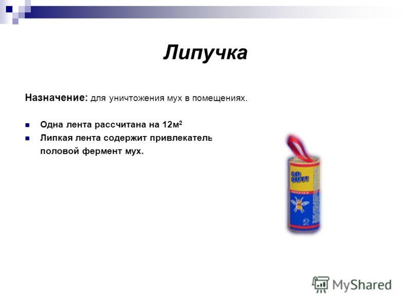 Липучка Назначение: для уничтожения мух в помещениях. Одна лента рассчитана на 12м 2 Липкая лента содержит привлекательный половой фермент мух.