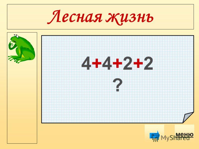 Лесная жизнь меню 4+4+2+2?4+4+2+2?
