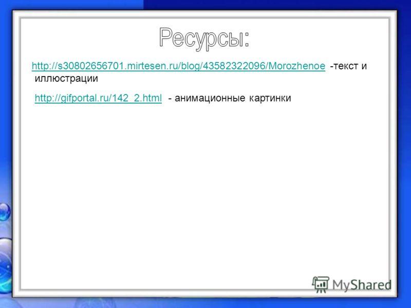 август 12Станкова Н.В.24 http://s30802656701.mirtesen.ru/blog/43582322096/Morozhenoehttp://s30802656701.mirtesen.ru/blog/43582322096/Morozhenoe -текст и иллюстрации http://gifportal.ru/142_2.htmlhttp://gifportal.ru/142_2.html - анимационные картинки