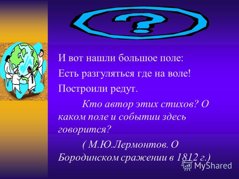 …вновь я посетил Тот уголок земли, где я провёл Изгнанником два года незаметных. Кому принадлежат эти строки? О каком « уголке земли» говорит поэт в стихотворении? (А.С.Пушкин, «Вновь я посетил…» -- Михайловское, где Пушкин жил в ссылке в 1824-1826 г