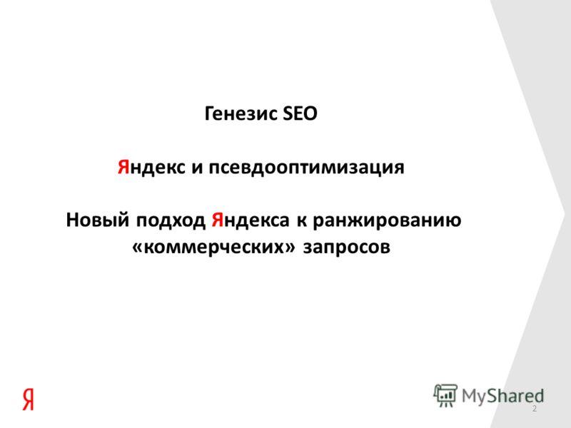 Генезис SEO Яндекс и псевдооптимизация Новый подход Яндекса к ранжированию «коммерческих» запросов 2