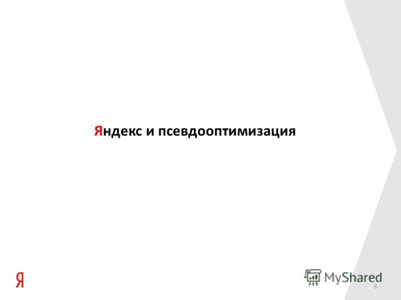 Яндекс и псевдооптимизация 8