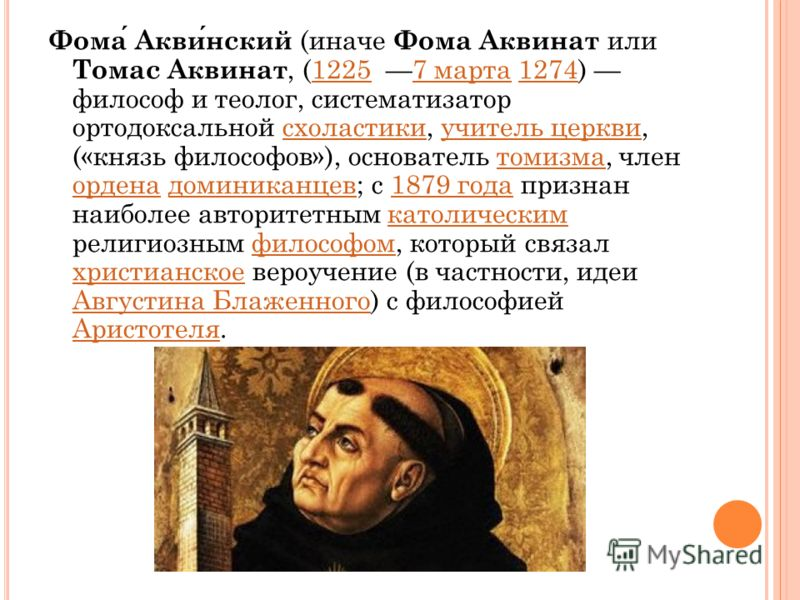 augustine vs aquinas essay This essay will assess being st augustine and st thomas aquinas as regards their political ideologies can be found within their respective works st.