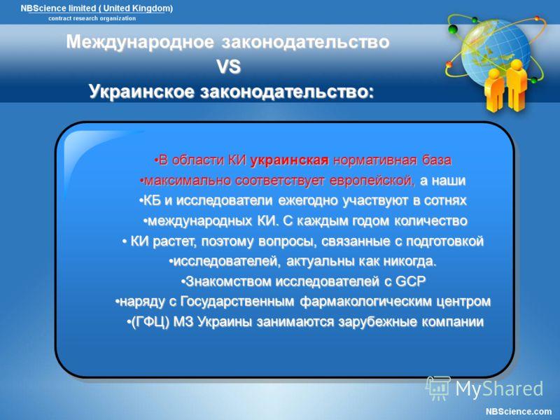 В области КИ украинская нормативная базаВ области КИ украинская нормативная база максимально соответствует европейской, а нашимаксимально соответствует европейской, а наши КБ и исследователи ежегодно участвуют в сотняхКБ и исследователи ежегодно учас