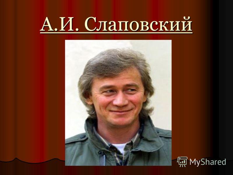А.И. Слаповский