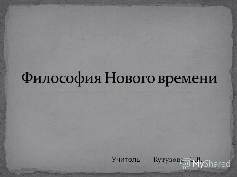 Учитель - Кутузова С.В.