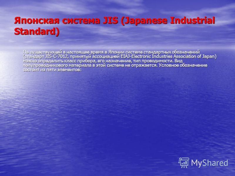 Японская система JIS (Japanese Industrial Standard) По существующей в настоящее время в Японии системе стандартных обозначений (стандарт JIS-C-7012, принятый ассоциацией EIAJ-Electronic Industries Association of Japan) можно определить класс прибора,