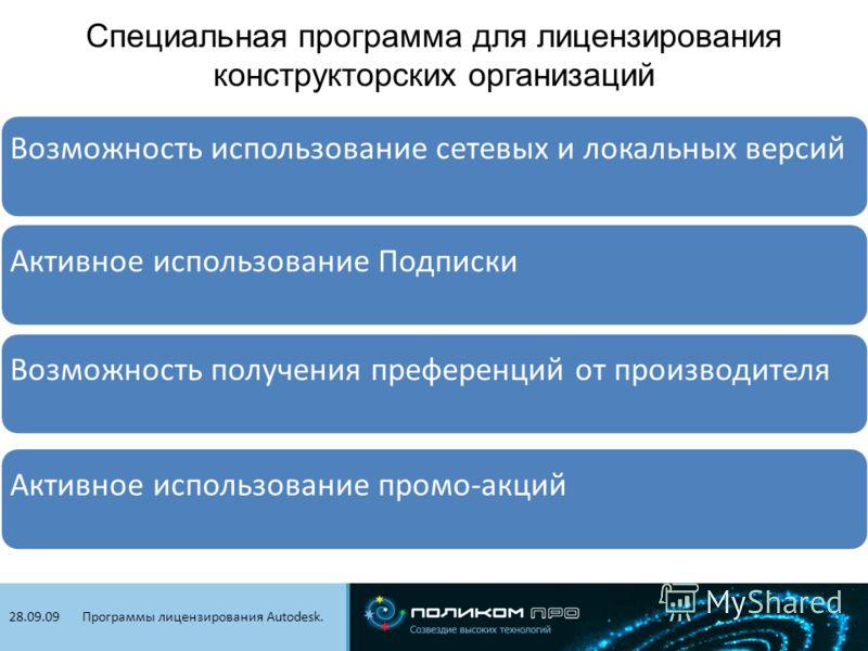 Видеоконференцсвязь. 21.01.09 Специальная программа для лицензирования конструкторских организаций Видеоконференцсвязь.21.01.09 Программы лицензирования Autodesk.28.09.09 Возможность использование сетевых и локальных версий Активное использование про