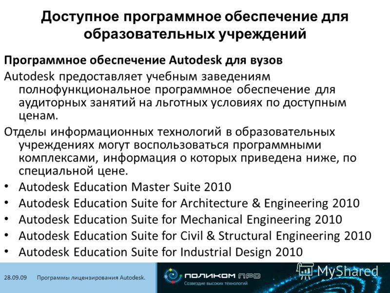 Видеоконференцсвязь. 21.01.09 Программное обеспечение Autodesk для вузов Autodesk предоставляет учебным заведениям полнофункциональное программное обеспечение для аудиторных занятий на льготных условиях по доступным ценам. Отделы информационных техно