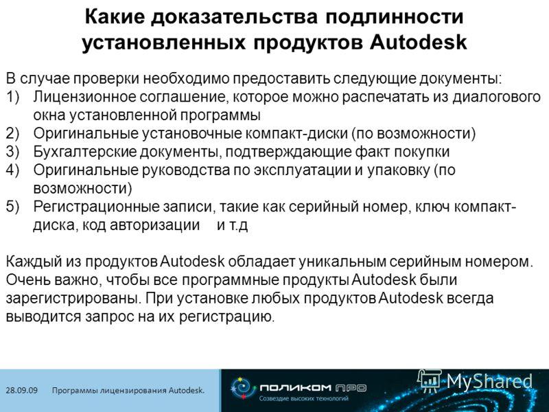 Видеоконференцсвязь. 21.01.09Видеоконференцсвязь.21.01.09 Программы лицензирования Autodesk.28.09.09 Какие доказательства подлинности установленных продуктов Autodesk В случае проверки необходимо предоставить следующие документы: 1)Лицензионное согла