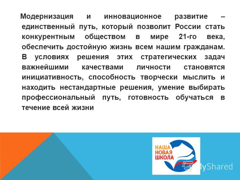Модернизация и инновационное развитие – единственный путь, который позволит России стать конкурентным обществом в мире 21-го века, обеспечить достойную жизнь всем нашим гражданам. В условиях решения этих стратегических задач важнейшими качествами лич