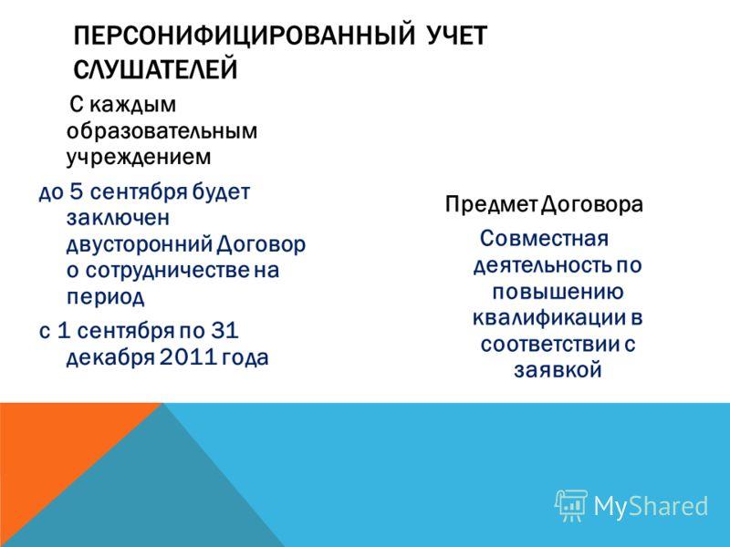 С каждым образовательным учреждением до 5 сентября будет заключен двусторонний Договор о сотрудничестве на период с 1 сентября по 31 декабря 2011 года Предмет Договора Совместная деятельность по повышению квалификации в соответствии с заявкой ПЕРСОНИ